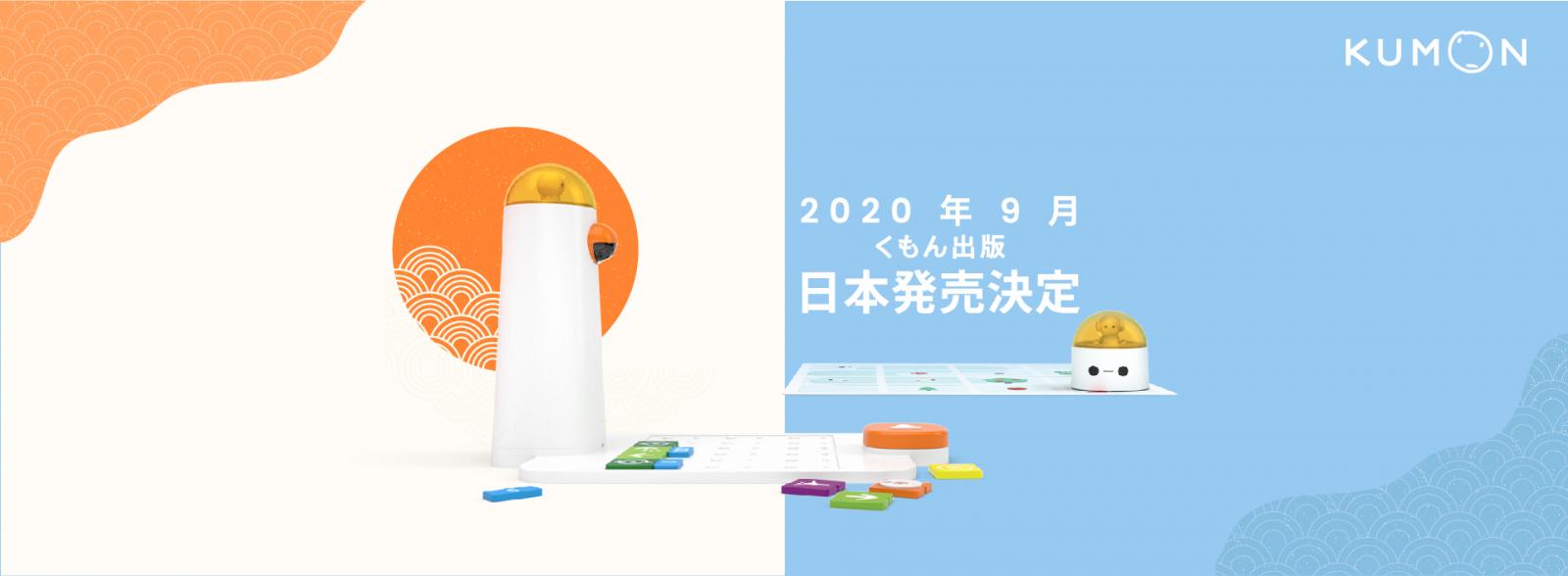 マタタロボ 2020年9月 くもん出版より日本発売決定