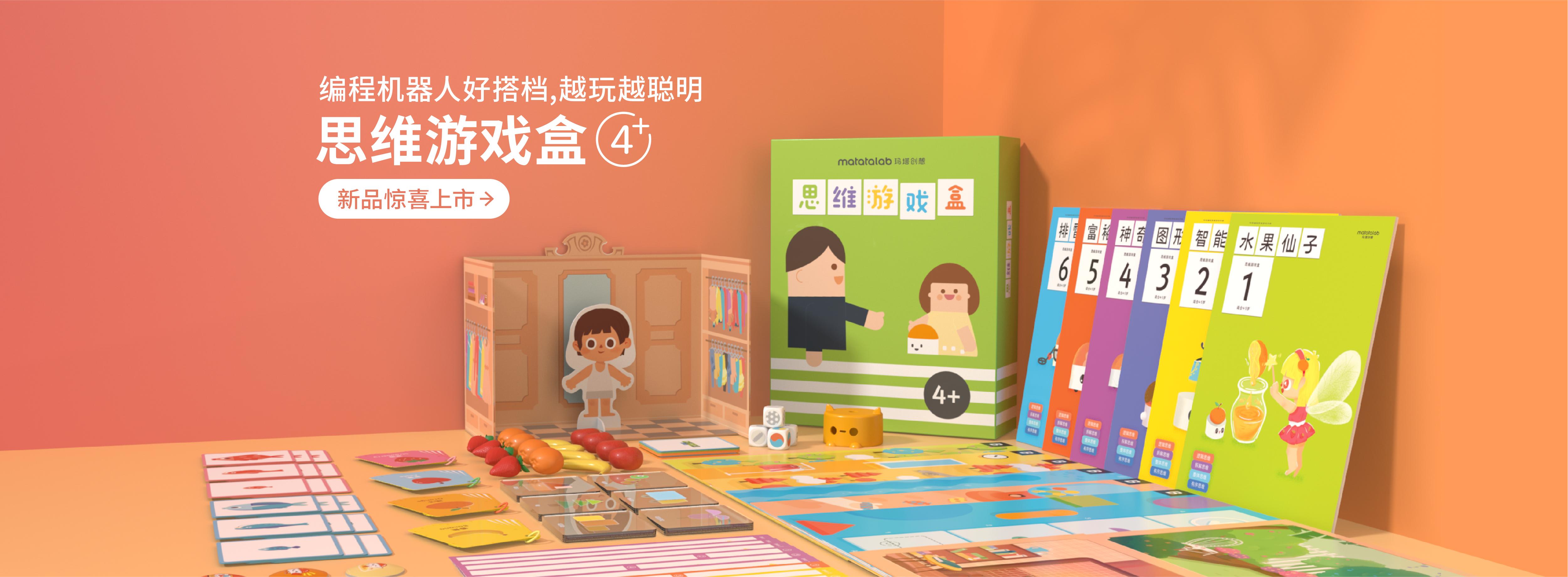 思维游戏盒banner